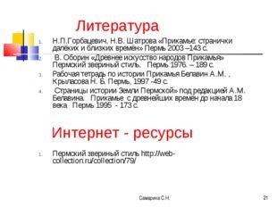 Самарина С.Н. * Литература Н.П.Горбацевич, Н.В. Шатрова «Прикамье: странички