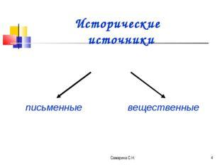 Самарина С.Н. * Исторические источники письменные вещественные Самарина С.Н.