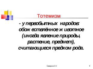 Самарина С.Н. * Тотемизм - у первобытных народов: обожествлённое животное (ин