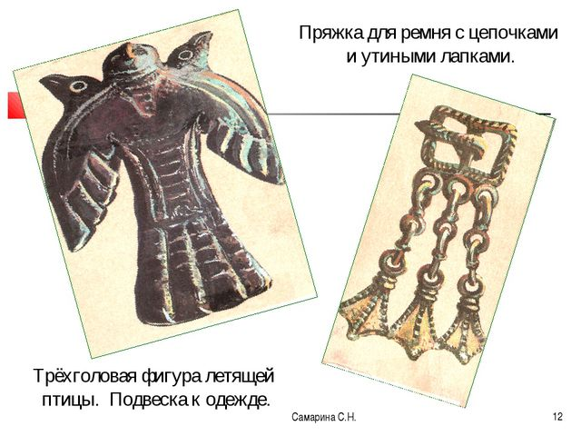 Самарина С.Н. * Трёхголовая фигура летящей птицы. Подвеска к одежде. Пряжка д...