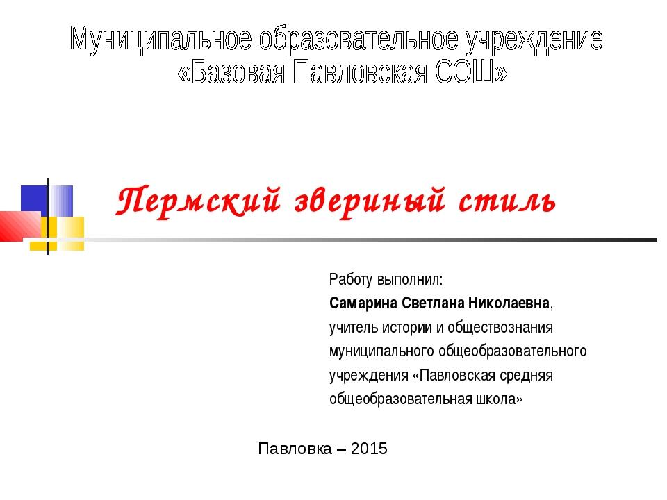 Пермский звериный стиль Работу выполнил: Самарина Светлана Николаевна, учите...