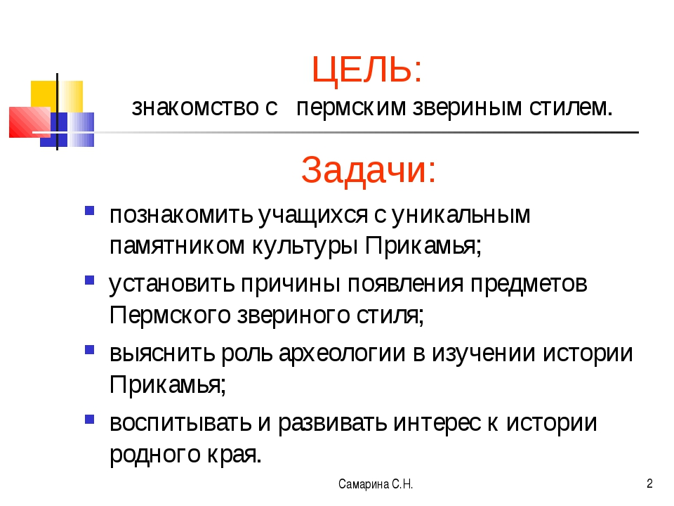 Самарина С.Н. * ЦЕЛЬ: знакомство с пермским звериным стилем. Задачи: познаком...