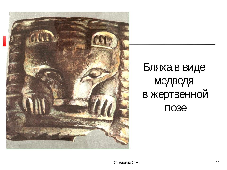 Самарина С.Н. * Бляха в виде медведя в жертвенной позе Самарина С.Н.
