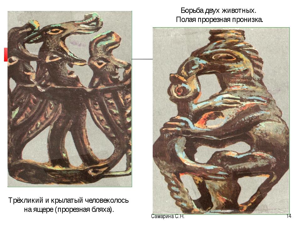 Самарина С.Н. * Трёхликий и крылатый человеколось на ящере (прорезная бляха)....