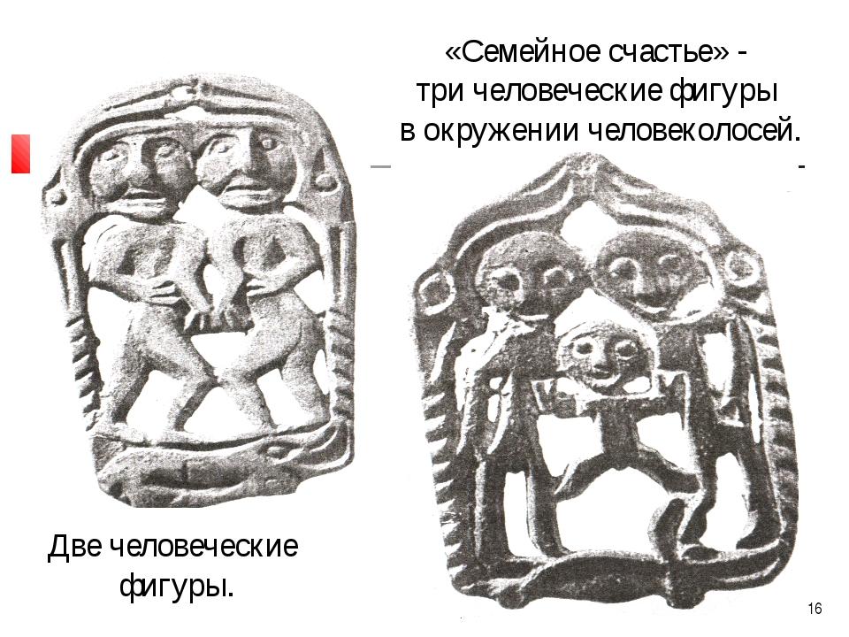 Самарина С.Н. * Две человеческие фигуры. «Семейное счастье» - три человечески...