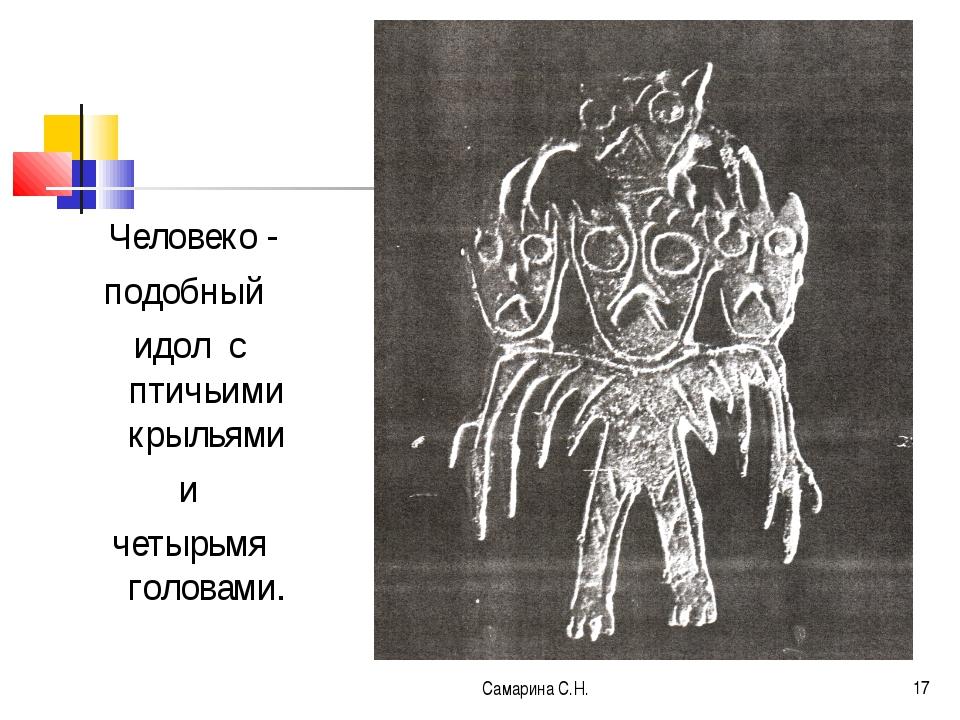 Самарина С.Н. * Человеко - подобный идол с птичьими крыльями и четырьмя голов...