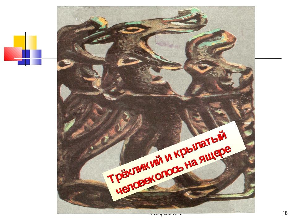 Самарина С.Н. * Трёхликий и крылатый человеколось на ящере Самарина С.Н.