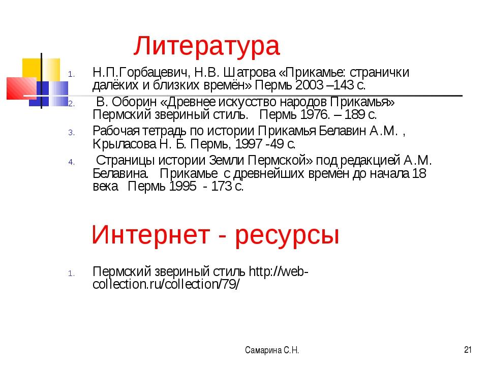 Самарина С.Н. * Литература Н.П.Горбацевич, Н.В. Шатрова «Прикамье: странички...