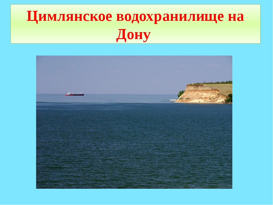 Цимлянское водохранилище на Дону