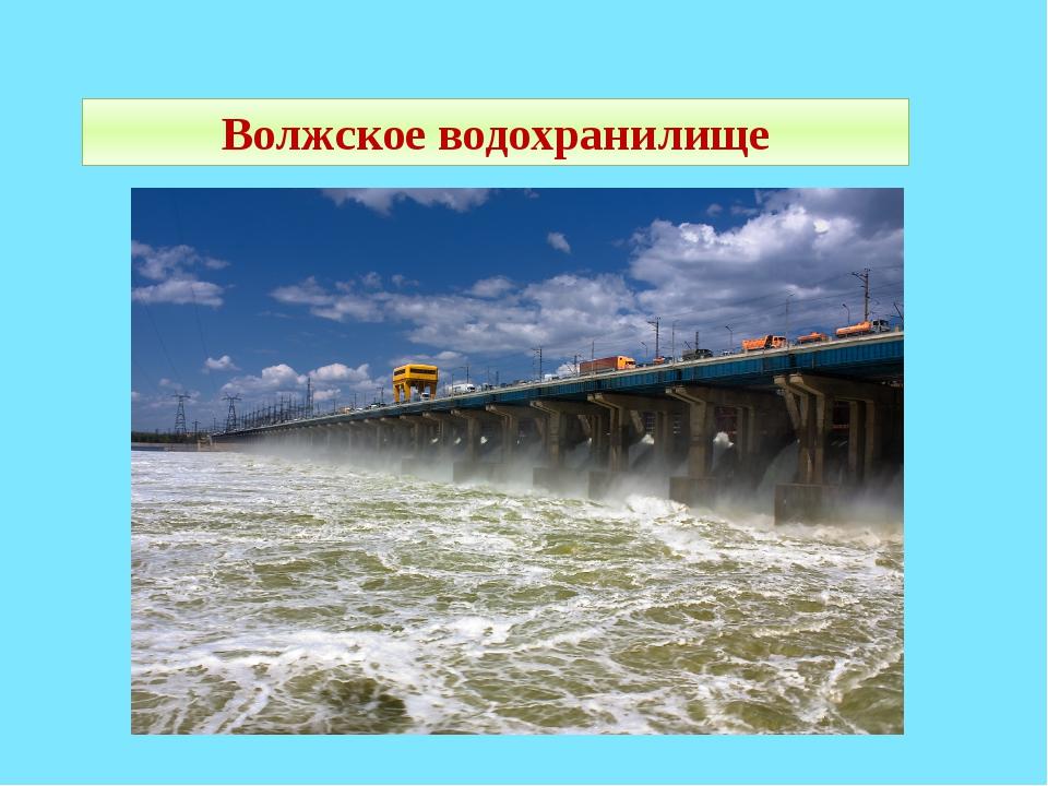 Волжское водохранилище