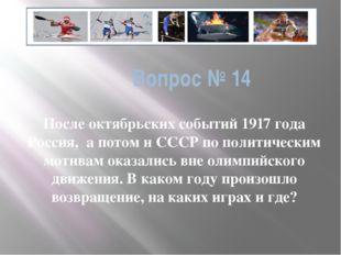 Вопрос № 14 После октябрьских событий 1917 года Россия, а потом и СССР по пол