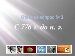 Ответ на вопрос № 3 С 776 г. до н. э.