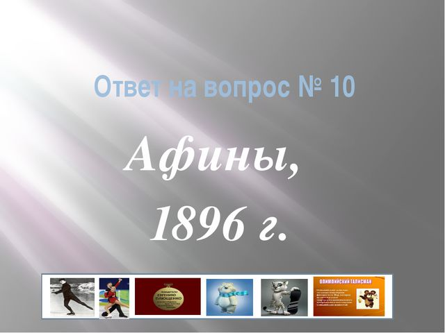 Ответ на вопрос № 10 Афины, 1896 г.