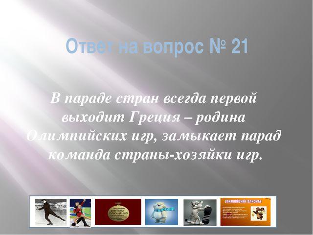 Ответ на вопрос № 21 В параде стран всегда первой выходит Греция – родина Оли...