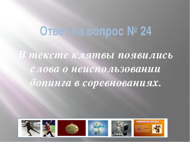 Ответ на вопрос № 24 В тексте клятвы появились слова о неиспользовании допинг...