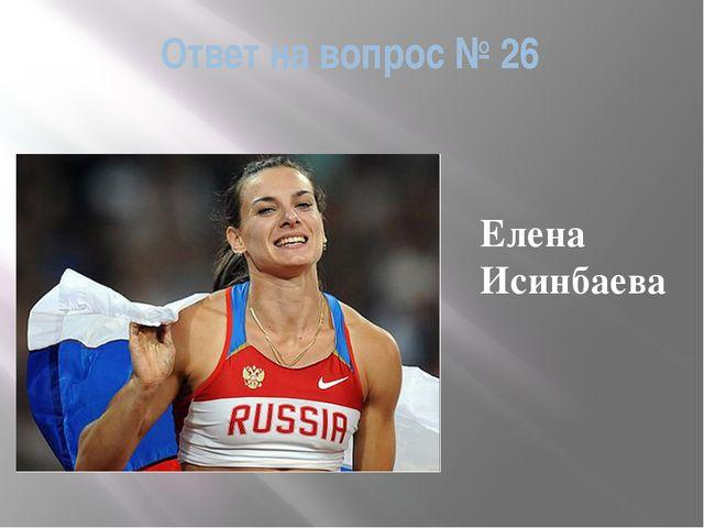 Ответ на вопрос № 26 Елена Исинбаева