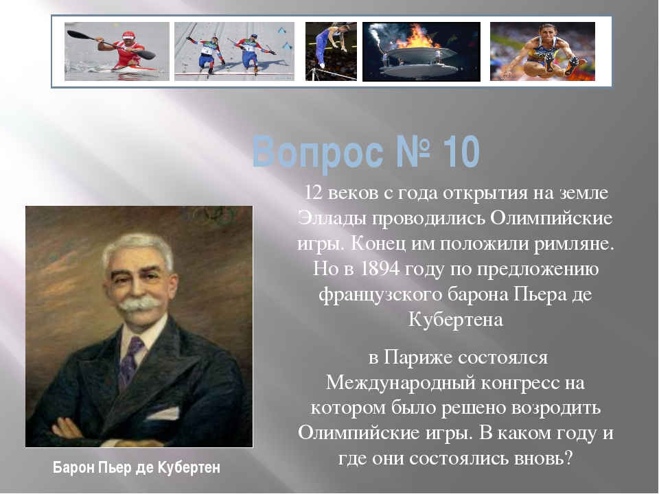 Вопрос № 10 12 веков с года открытия на земле Эллады проводились Олимпийские...