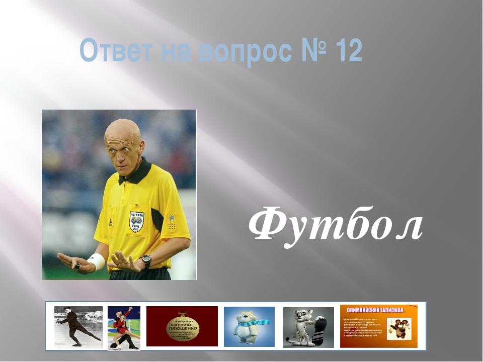 Ответ на вопрос № 12 Футбол