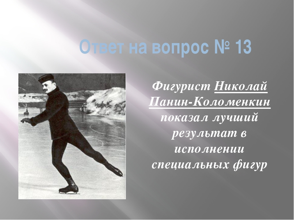 Ответ на вопрос № 13 Фигурист Николай Панин-Коломенкин показал лучший результ...