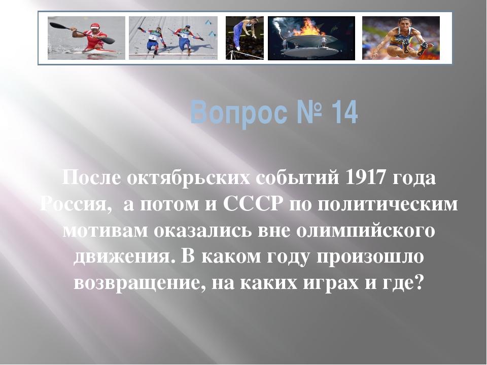 Вопрос № 14 После октябрьских событий 1917 года Россия, а потом и СССР по пол...