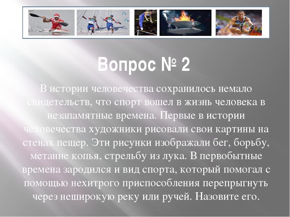Вопрос № 2 В истории человечества сохранилось немало свидетельств, что спорт...