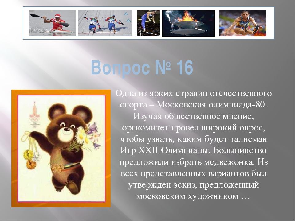 Вопрос № 16 Одна из ярких страниц отечественного спорта – Московская олимпиад...