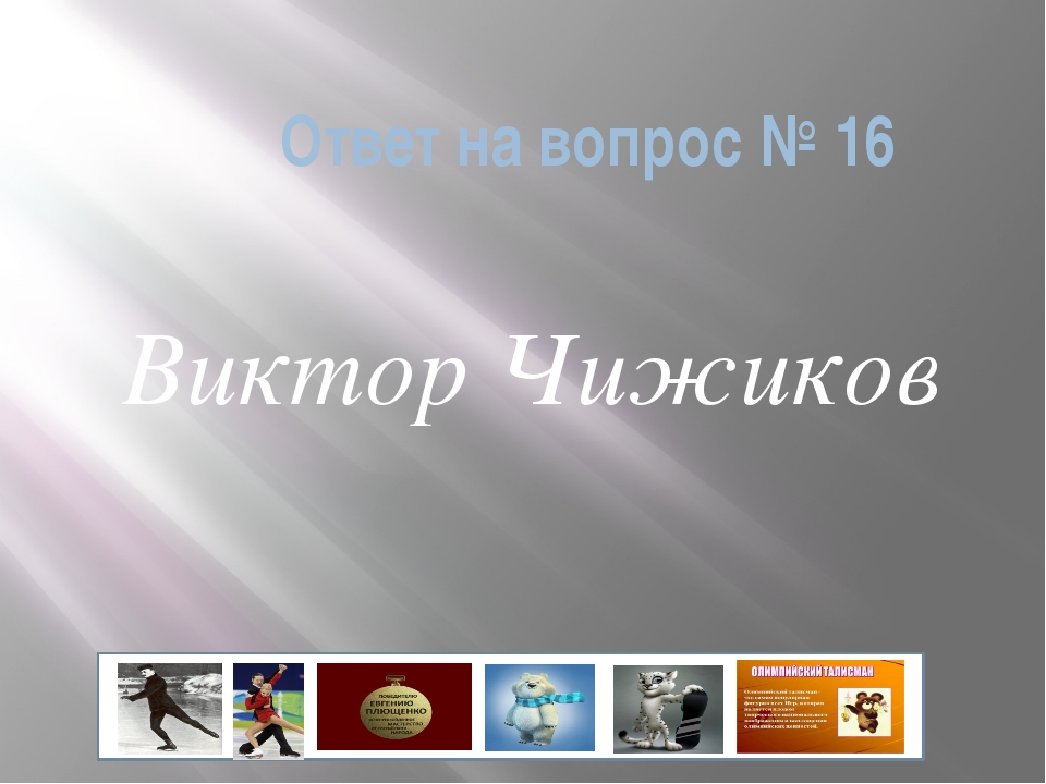 Ответ на вопрос № 16 Виктор Чижиков