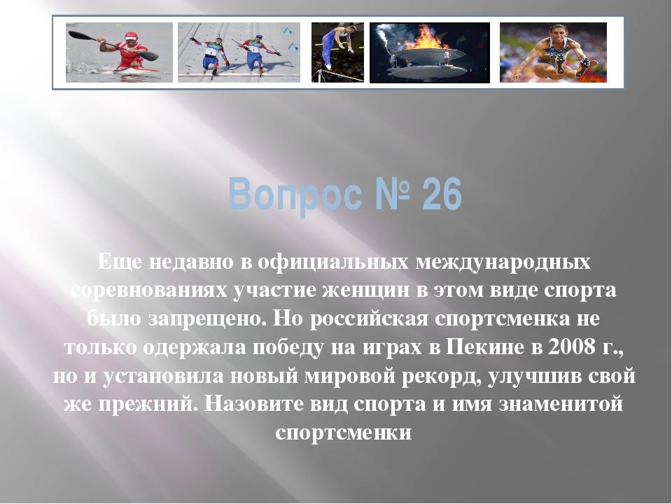 Вопрос № 26 Еще недавно в официальных международных соревнованиях участие жен...