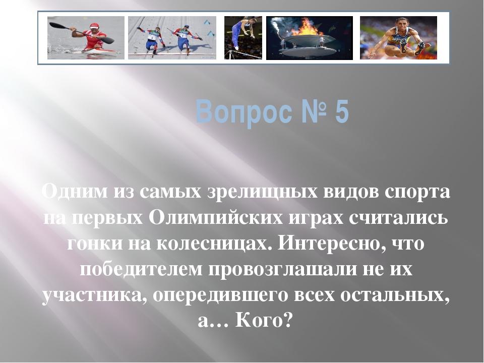 Вопрос № 5 Одним из самых зрелищных видов спорта на первых Олимпийских играх...