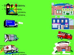 Магазин Почта Почта Больница