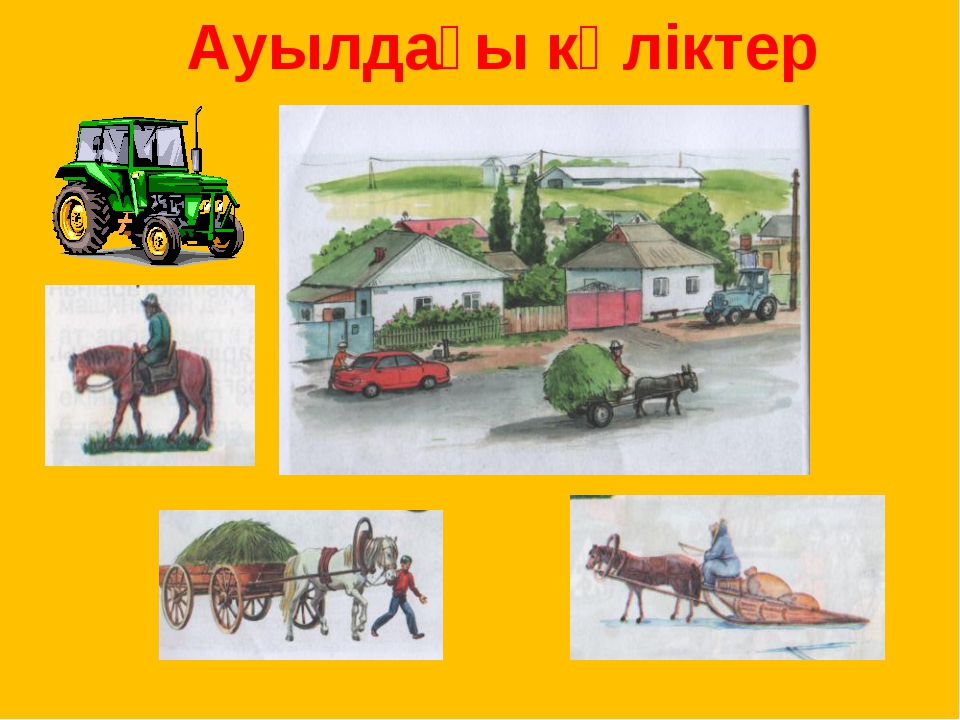 Ауылдағы көліктер