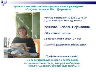 Муниципальное бюджетное образовательное учреждение «Средняя школа № 70» г. Дз