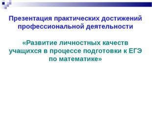 Презентация практических достижений профессиональной деятельности «Развитие