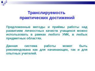Транслируемость практических достижений Предложенные методы и приёмы работы н