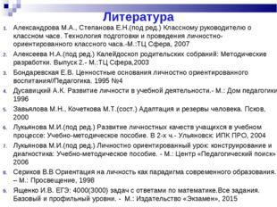 Литература Александрова М.А., Степанова Е.Н.(под ред.) Классному руководителю
