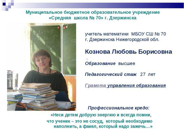Муниципальное бюджетное образовательное учреждение «Средняя школа № 70» г. Дз...