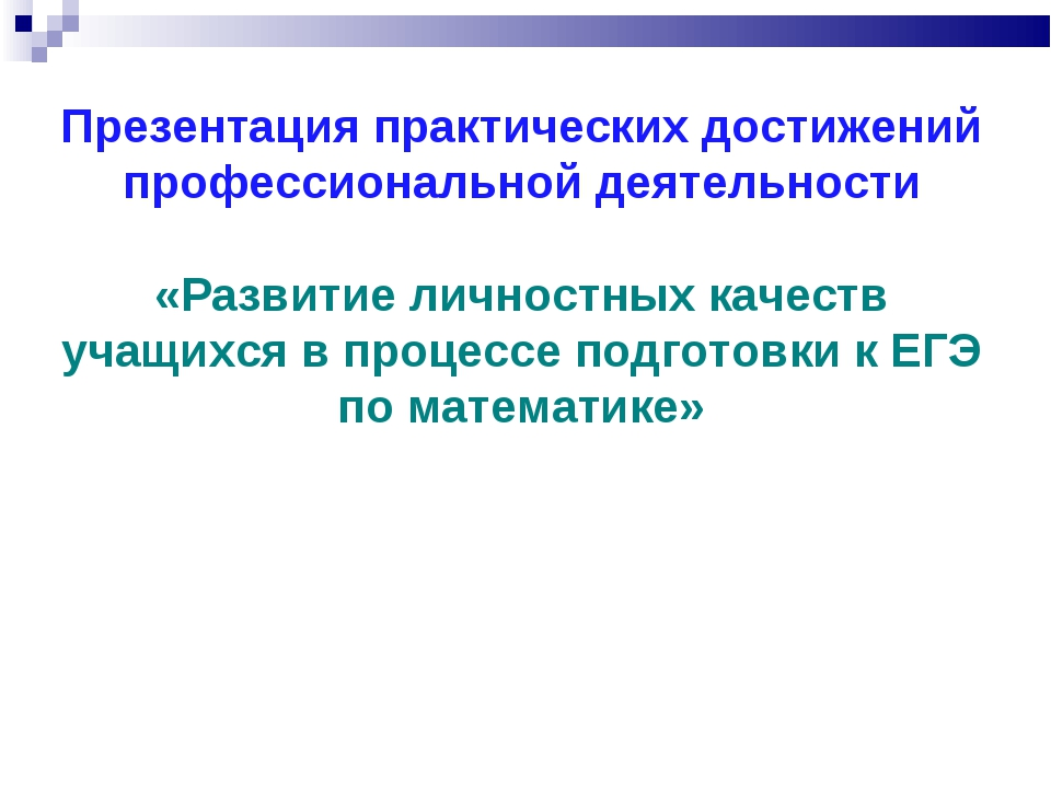 Презентация практических достижений профессиональной деятельности «Развитие...