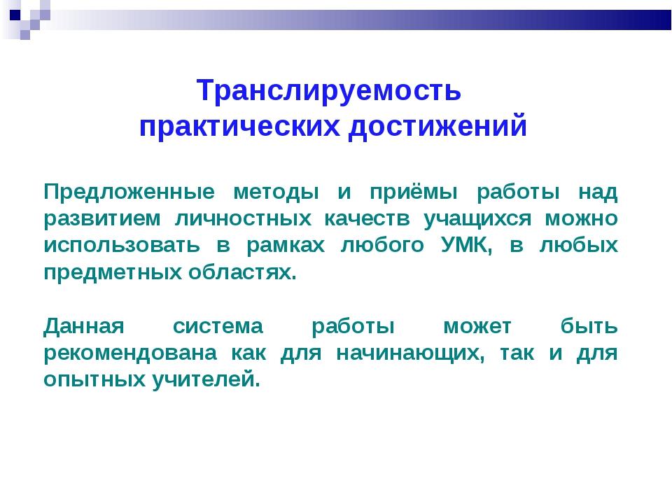 Транслируемость практических достижений Предложенные методы и приёмы работы н...