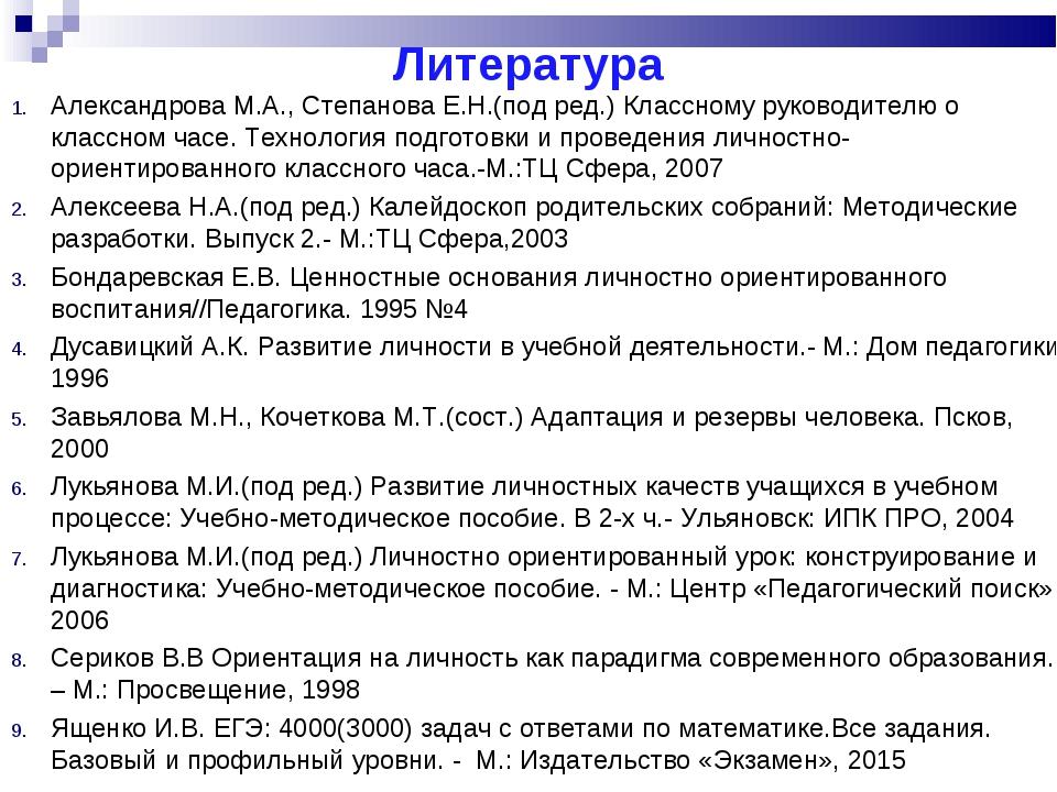 Литература Александрова М.А., Степанова Е.Н.(под ред.) Классному руководителю...