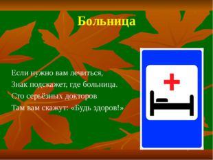 Больница Если нужно вам лечиться, Знак подскажет, где больница. Сто серьёзных