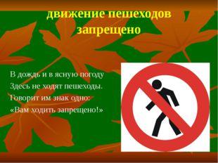 движение пешеходов запрещено В дождь и в ясную погоду Здесь не ходят пешеходы