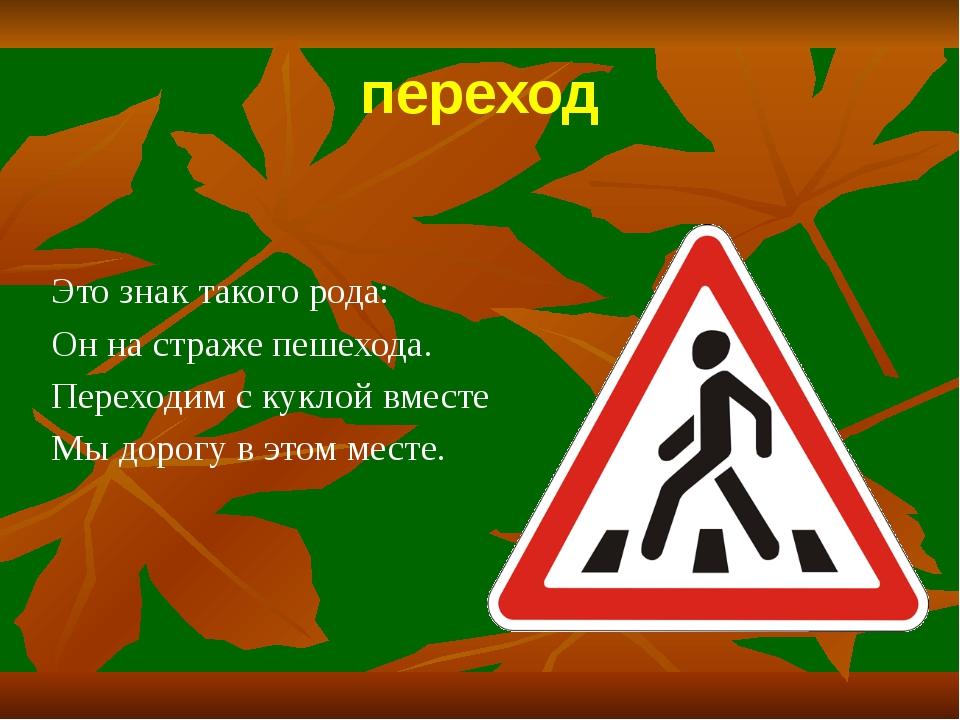 переход Это знак такого рода: Он на страже пешехода. Переходим с куклой вмест...