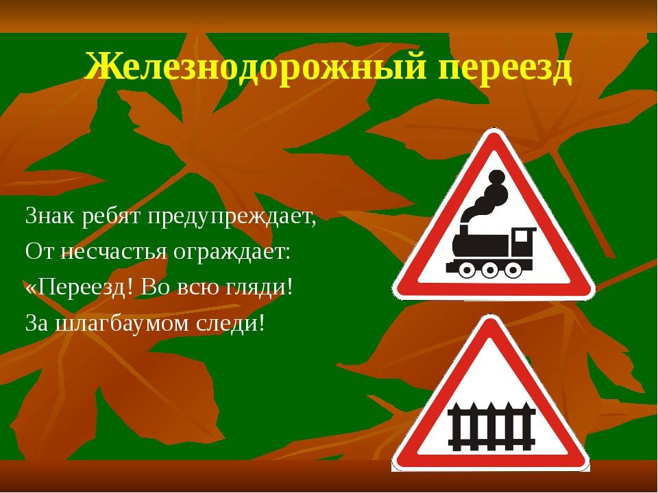 Железнодорожный переезд Знак ребят предупреждает, От несчастья ограждает: «Пе...