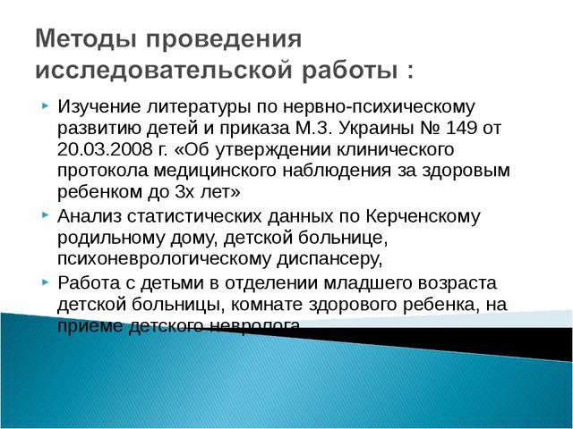 Изучение литературы по нервно-психическому развитию детей и приказа М.З. Укра...