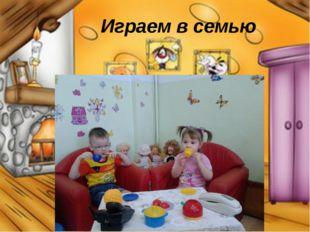 Играем в семью