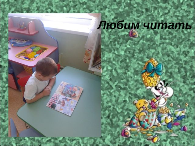 Любим читать