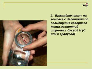 2. Вращайте шкалу на компасе с делениями до совмещения северного конца магнит