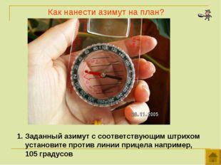 Как нанести азимут на план? 1. Заданный азимут с соответствующим штрихом уста