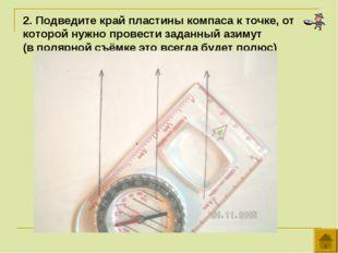 2. Подведите край пластины компаса к точке, от которой нужно провести заданны