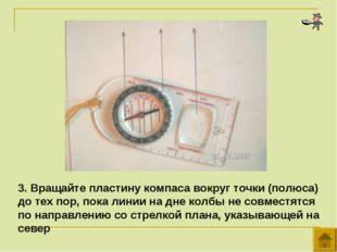 3. Вращайте пластину компаса вокруг точки (полюса) до тех пор, пока линии на